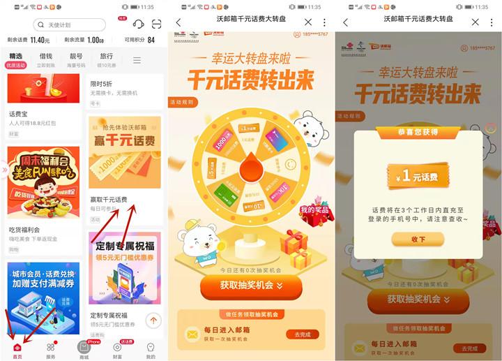 中国联通免费抽1~100元话费 亲测1元-随缘博客