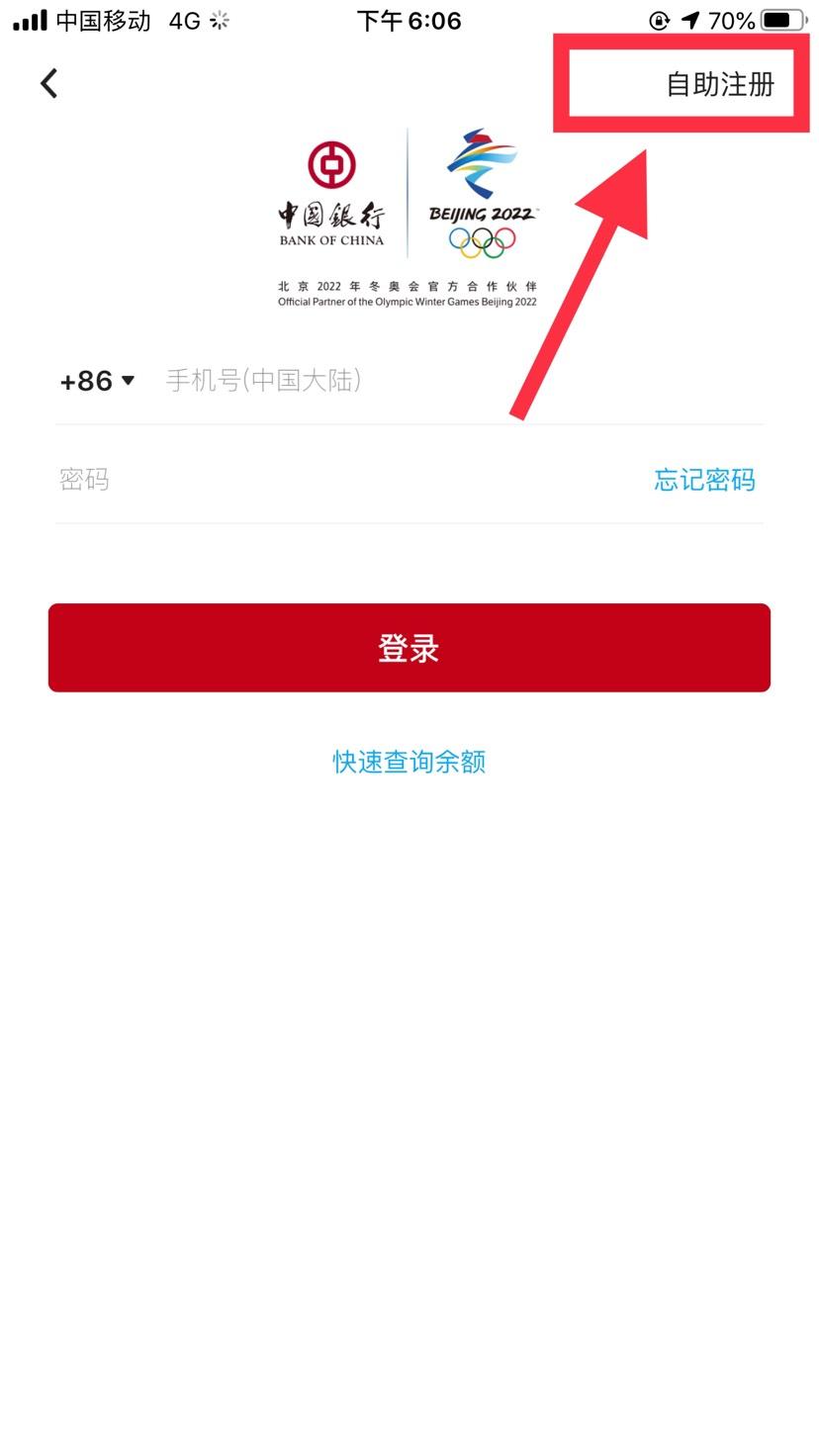 图片[1]-注册中国银行必得30元话费超级简单-飞享资源网