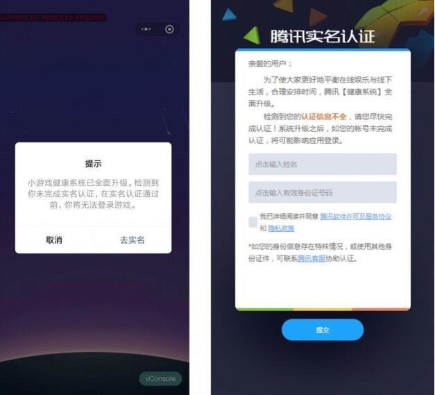 微信限制未成年用户游戏时间不得超过3小时
