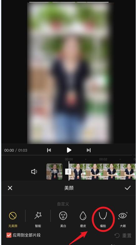 图片[5]-快影如何给视频人物进行瘦脸?-飞享资源网