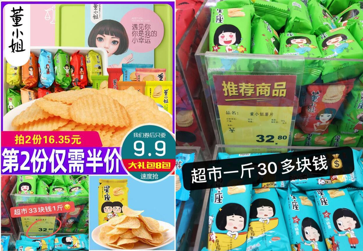 6.9元撸董小姐薯片零食8包