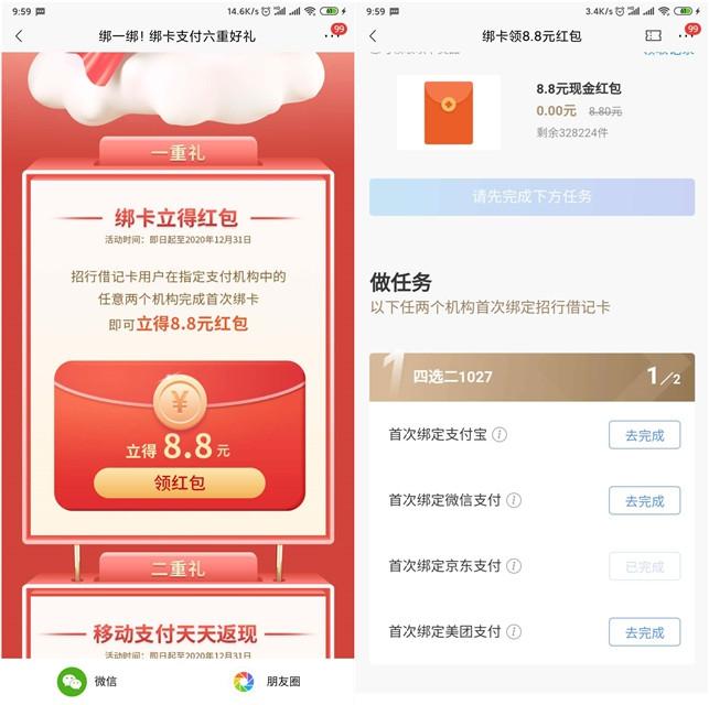 招行卡用户首绑2个支付平台 领8.8元