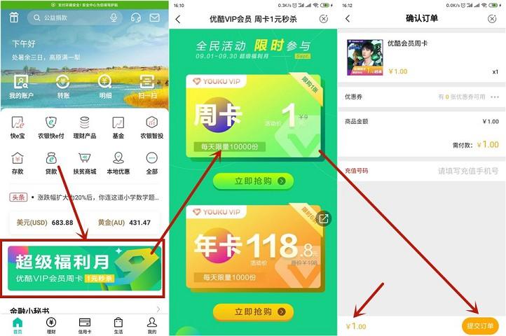 中国农业银行_一元购买优酷会员周卡