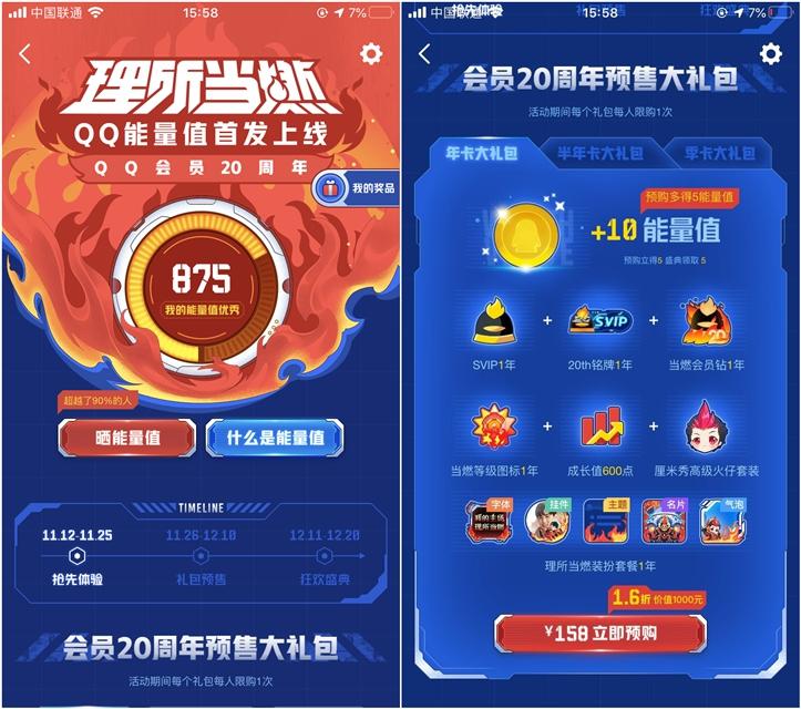 QQ能量值首发上线 又是什么氪金?