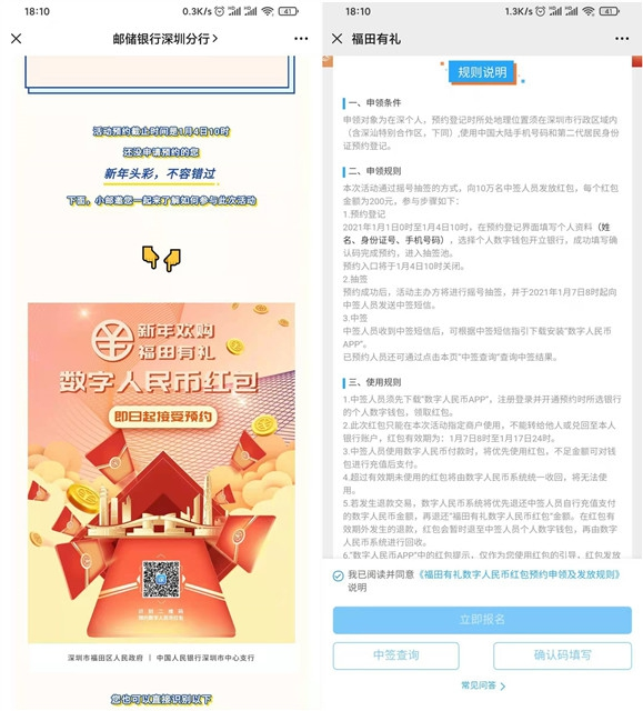 邮储银行深圳分行预约200元数字红包