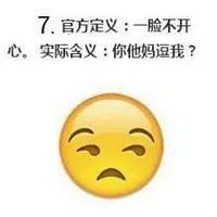 微信自带表情含义图解:看完不敢随便用表情了