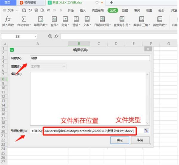 图片[2]-Excel如何批量修改文件名?-飞享资源网