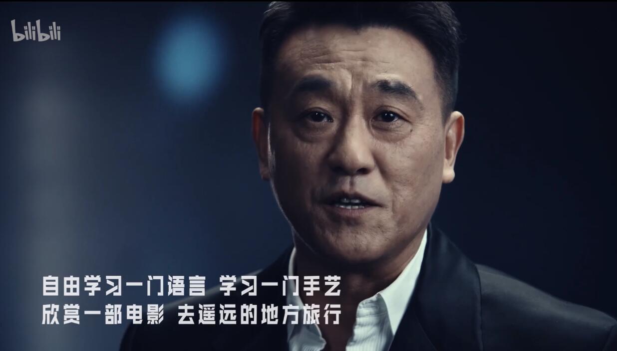 B站五四青年宣传片《后浪》