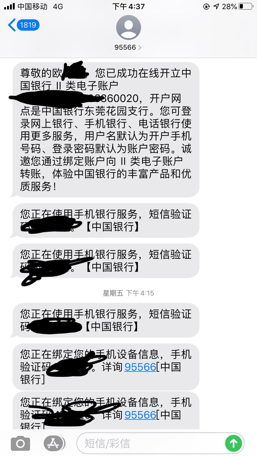 图片[3]-注册中国银行必得30元话费超级简单-飞享资源网