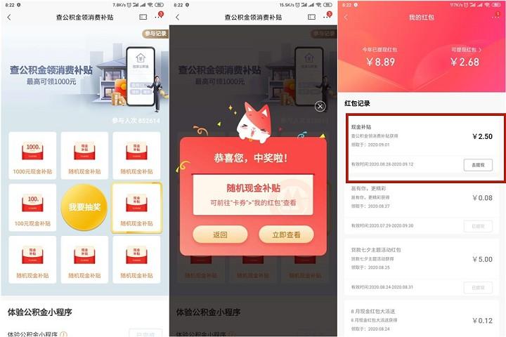 必中_亲测中2.5元_招商银行查公积金领消费补贴