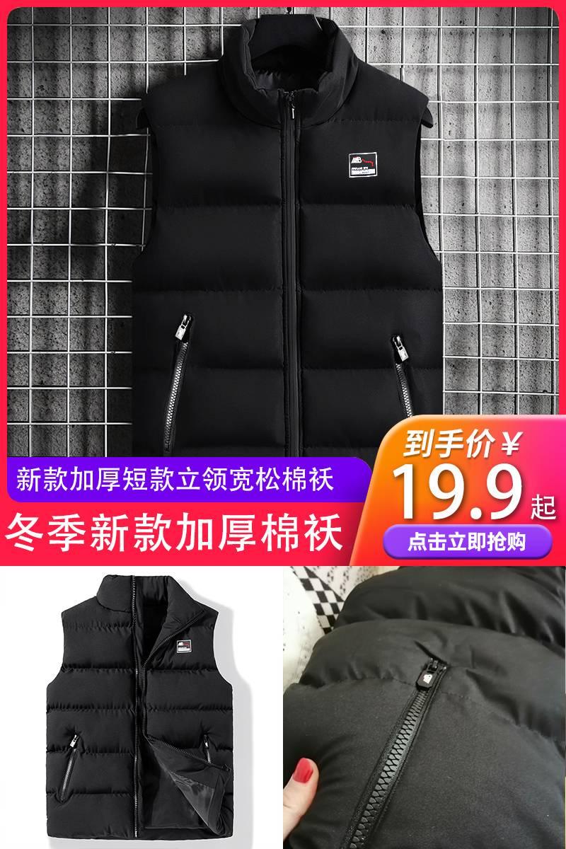 19.9元抢男款秋冬季马甲棉衣