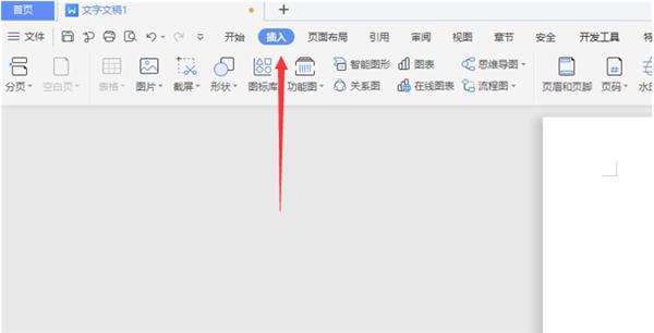 图片[2]-WPS用Word做电子签名步骤方法-飞享资源网