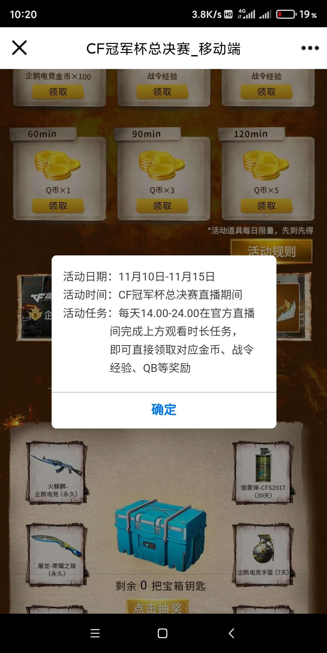 图片[3]-企鹅电竞CF端游观赛领Q币-飞享资源网