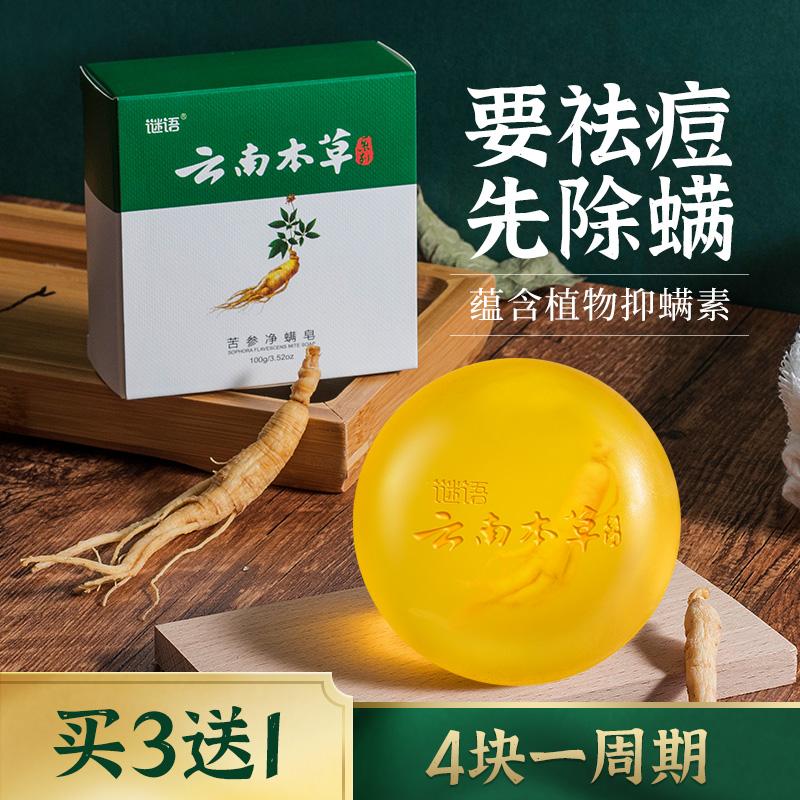 6.9元=除螨虫香皂洗脸皂一块