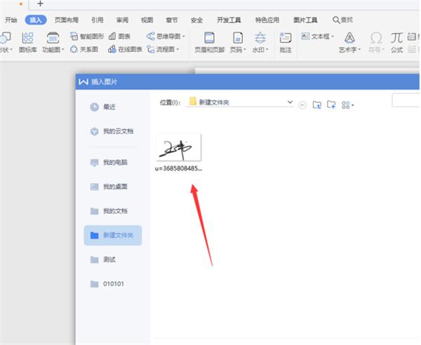 图片[3]-WPS用Word做电子签名步骤方法-飞享资源网