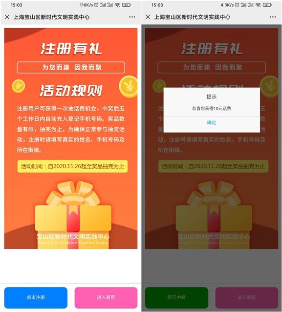 上海宝山区实践中心注册抽10元话费