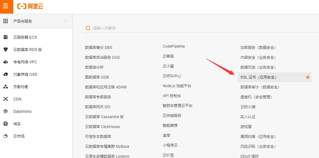 阿里云申请SSL证书部署https攻略  阿里云申请ssl ssl证书部署 第4张