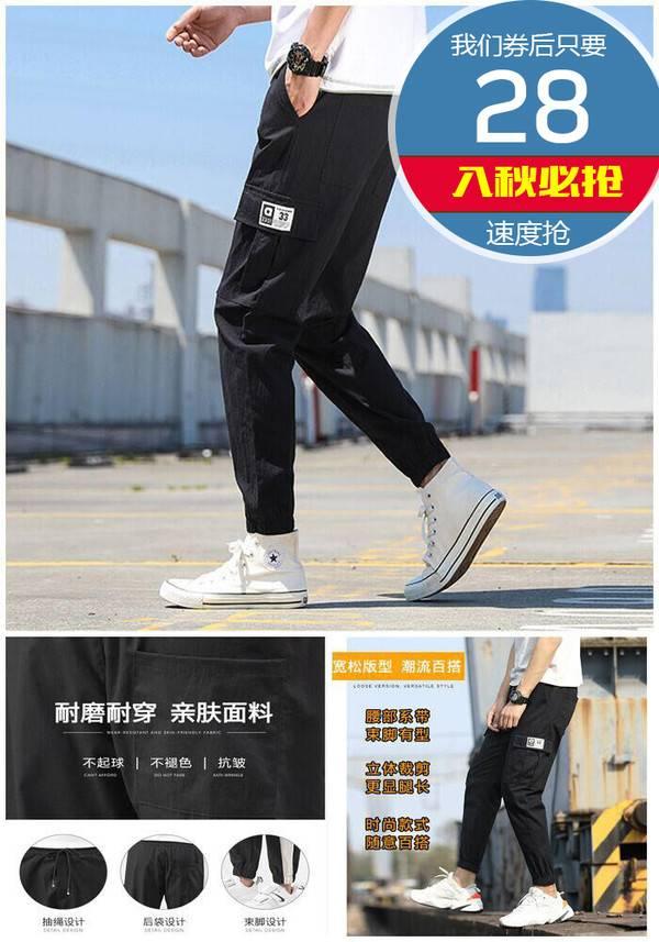 28元=余文乐同款男士工装裤