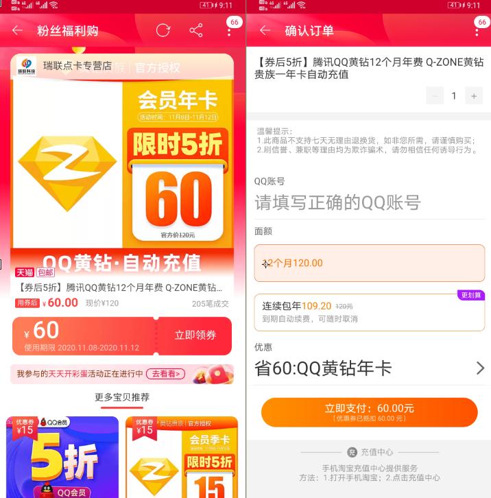 重视!60元撸1年官方QQ黄钻