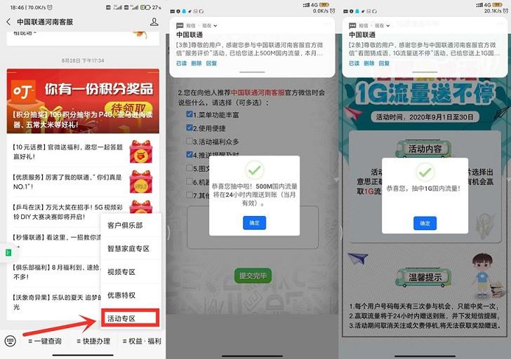 河南联通用户_每月抽1500M流量